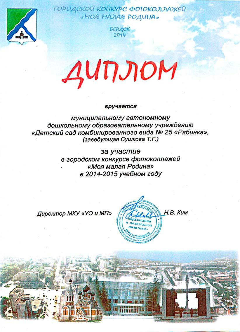 Диплом за участие в городском конкурсе фотоколлажей