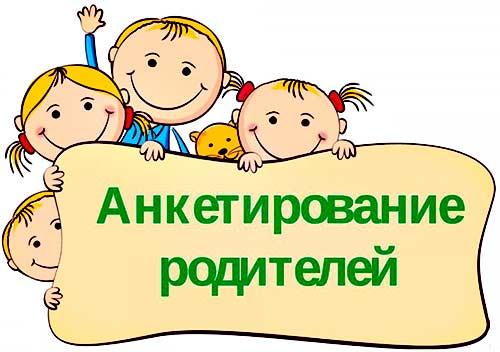 anketirovniye