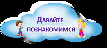 poznakomimsya